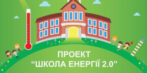 "On February 15-16, the second training of ""School of Energy 2.0"" was held in Lviv"