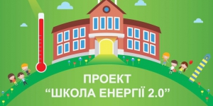 Video about the establishment of a School Energy Management System