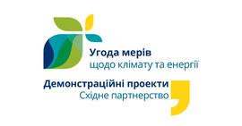 Перехід на сайт проєкту Угода Мерів - Демонстраційні Проекти (CoM-DeP)
