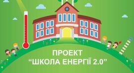 """Проект """"Школа Енергії 2.0"""""""