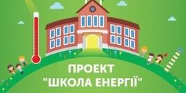 """Проект """"Школа Енергії"""""""